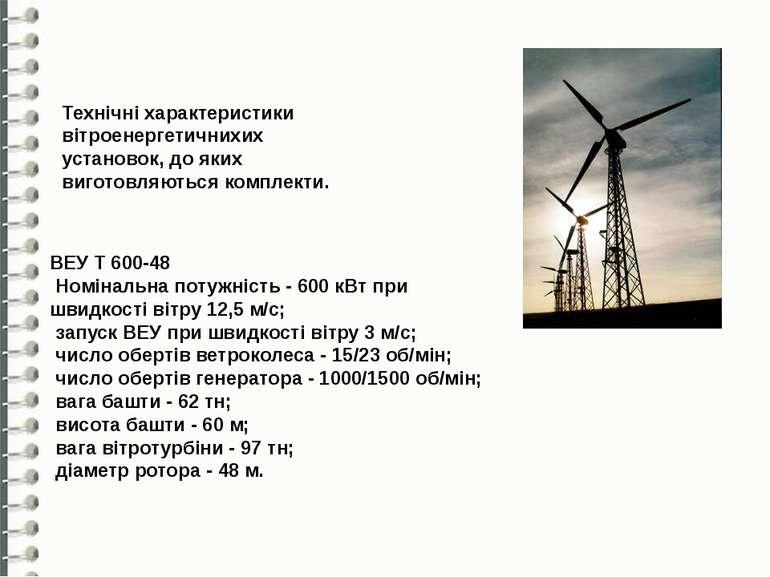 Технічні характеристики вітроенергетичнихих установок, до яких виготовляються...