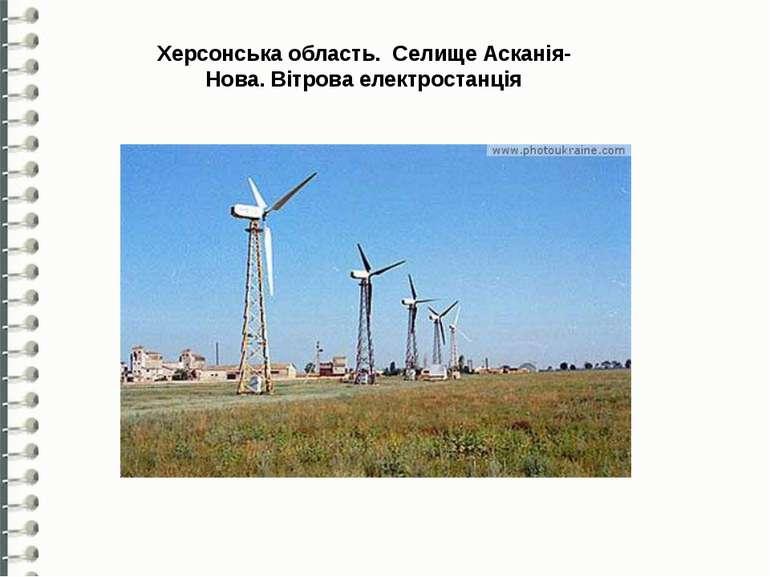 Херсонська область. Селище Асканія-Нова. Вітрова електростанція