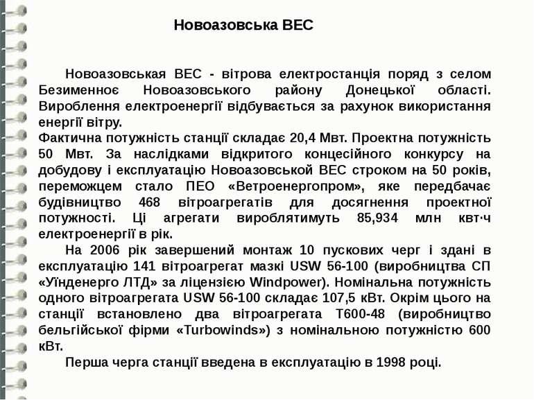 Новоазовська ВЕС Новоазовськая ВЕС - вітрова електростанція поряд з селом Без...