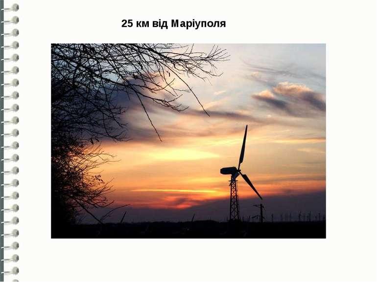 25 км від Маріуполя