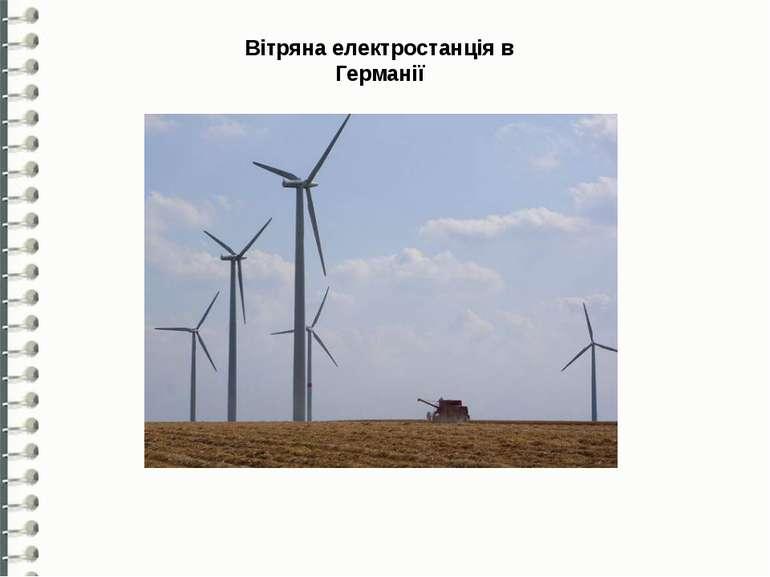 Вітряна електростанція в Германії