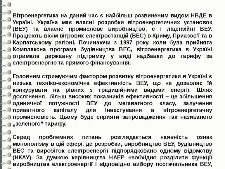 Вітроенергетика на даний час є найбільш розвиненим видом НВДЕ в Україні. Укра...