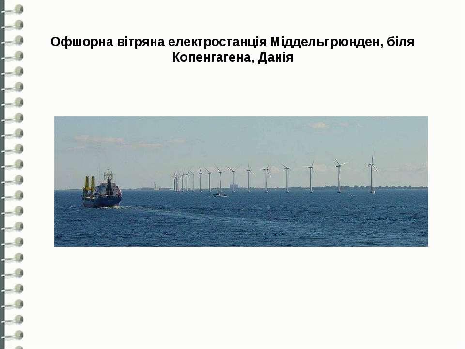 Офшорна вітряна електростанція Міддельгрюнден, біля Копенгагена, Данія