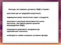 Фактори, які сприяють розвитку НВДЕ в Україні : зростання цін на традиційні е...