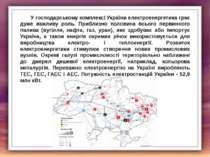 У господарському комплексі України електроенергетика грає дуже важливу роль. ...
