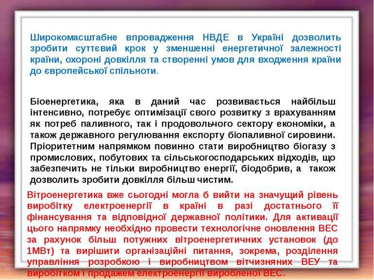 Широкомасштабне впровадження НВДЕ в Україні дозволить зробити суттєвий крок у...