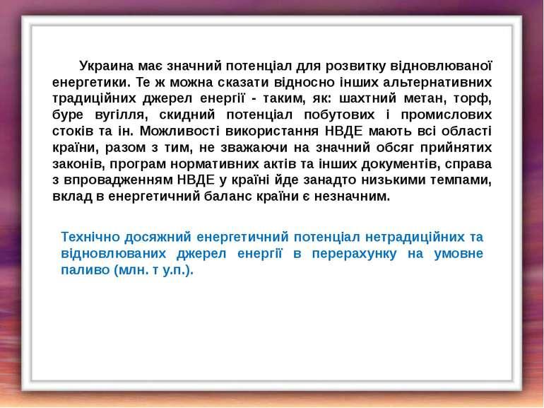 Украина має значний потенціал для розвитку відновлюваної енергетики. Те ж мож...