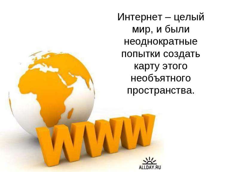 Интернет – целый мир, и были неоднократные попытки создать карту этого необъя...