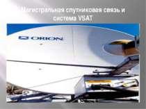 Магистральная спутниковая связь и система VSAT