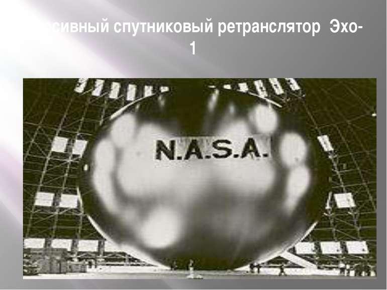 Пассивный спутниковый ретранслятор Эхо-1