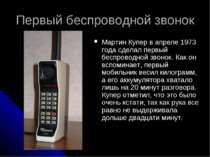Первый беспроводной звонок Мартин Купер в апреле 1973 года сделал первый бесп...