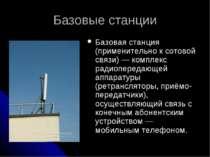 Базовые станции Базовая станция (применительно к сотовой связи) — комплекс ра...