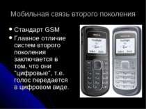 Мобильная связь второго поколения Стандарт GSM Главное отличие систем второго...