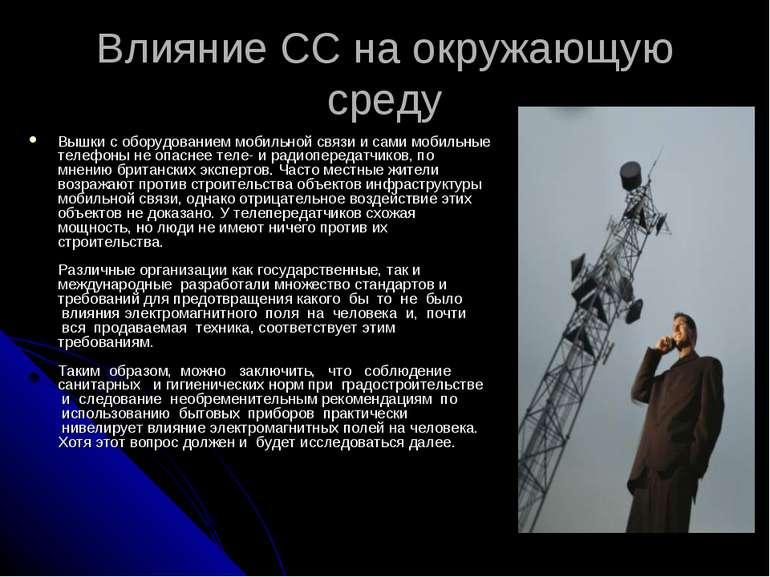 Влияние СС на окружающую среду Вышки с оборудованием мобильной связи и сами м...