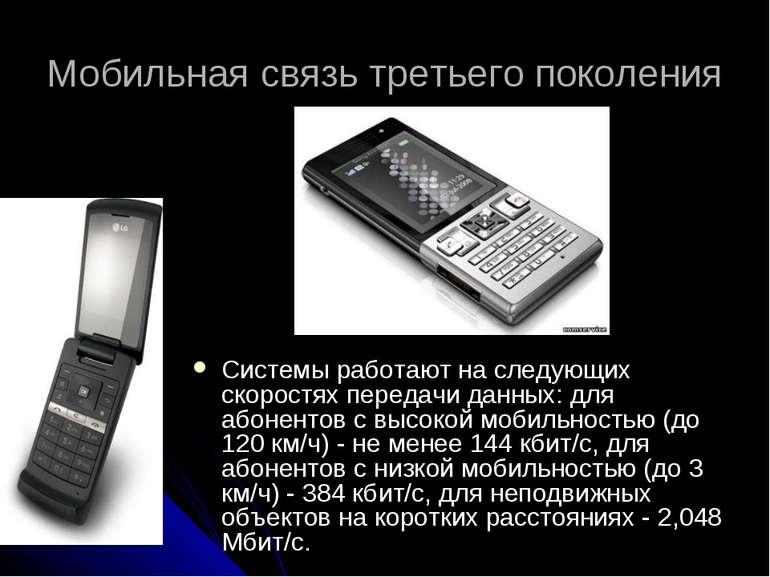 Мобильная связь третьего поколения Системы работают на следующих скоростях пе...