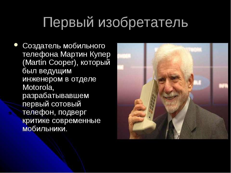 Первый изобретатель Создатель мобильного телефона Мартин Купер (Martin Cooper...