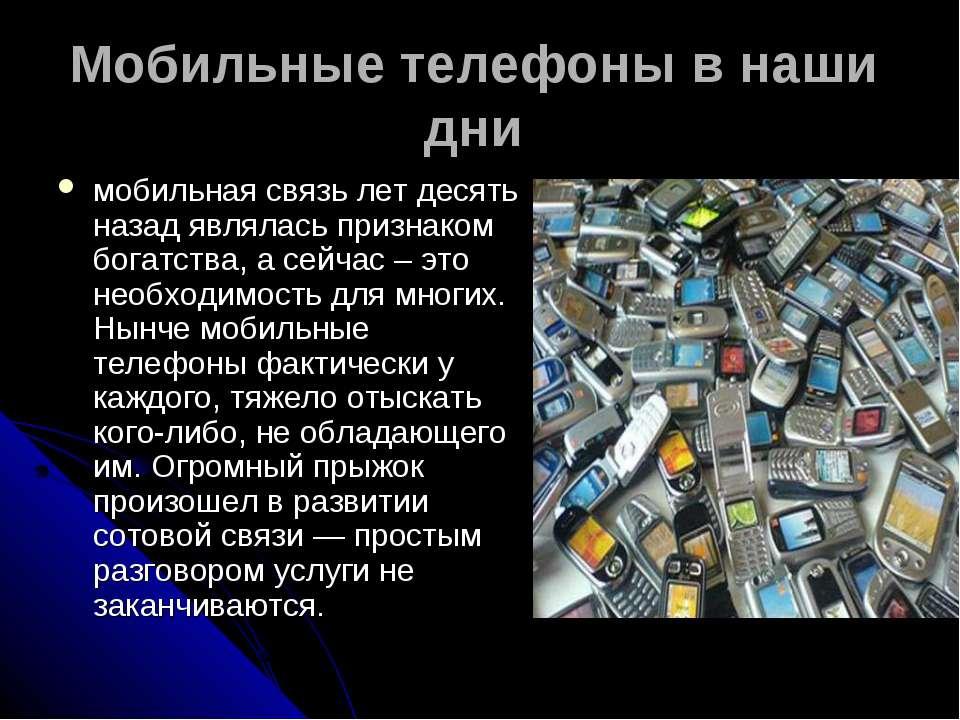 Мобильные телефоны в наши дни мобильная связь лет десять назад являлась призн...