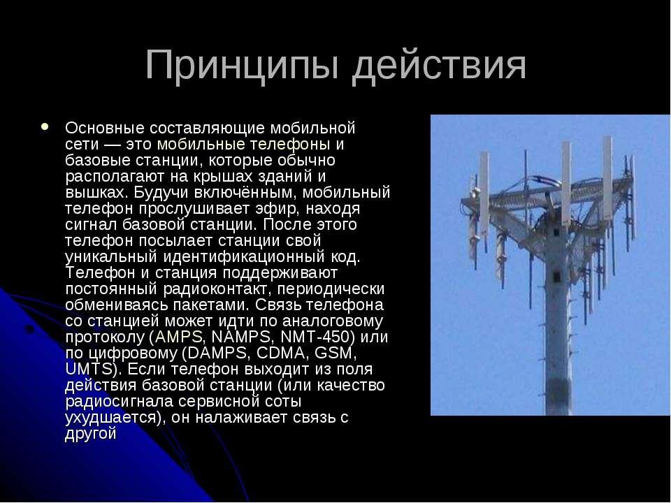 Принципы действия Основные составляющие мобильной сети— это мобильные телефо...