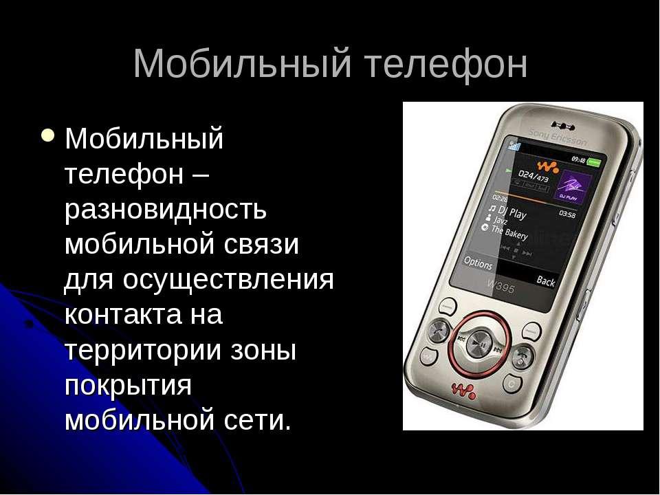Мобильный телефон Мобильный телефон – разновидность мобильной связи для осуще...