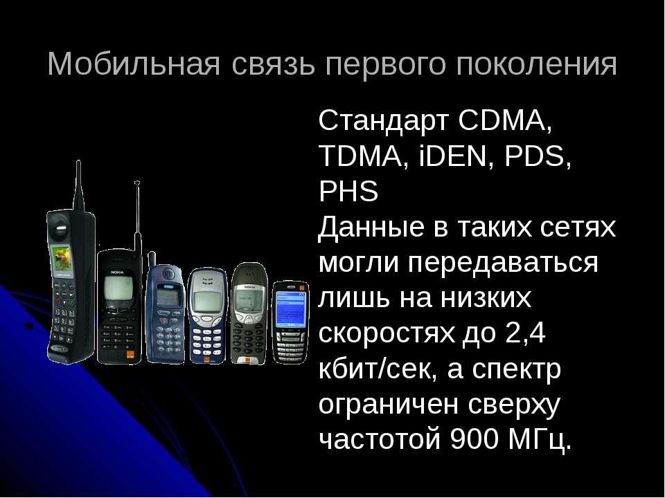 Мобильная связь первого поколения Стандарт CDMA, TDMA, iDEN, PDS, PHS Данные ...
