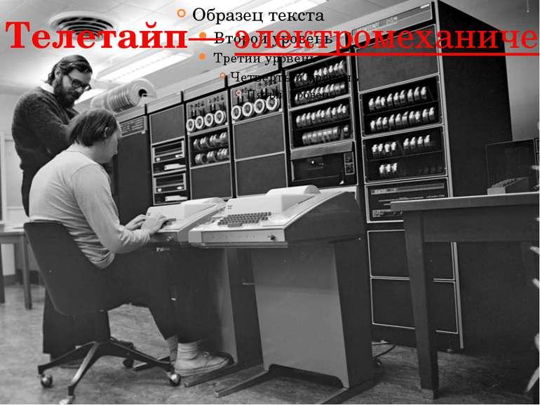 Телетайп—электромеханическая печатная машина