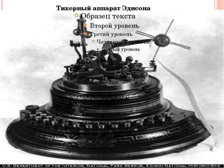 Тикерный аппарат Эдисона