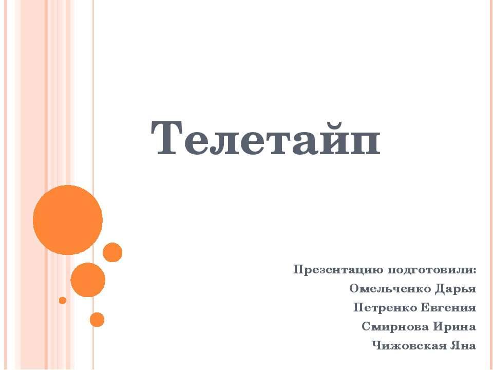 Телетайп Презентацию подготовили: Омельченко Дарья Петренко Евгения Смирнова ...