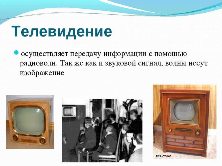 Телевидение осуществляет передачу информации с помощью радиоволн. Так же как ...