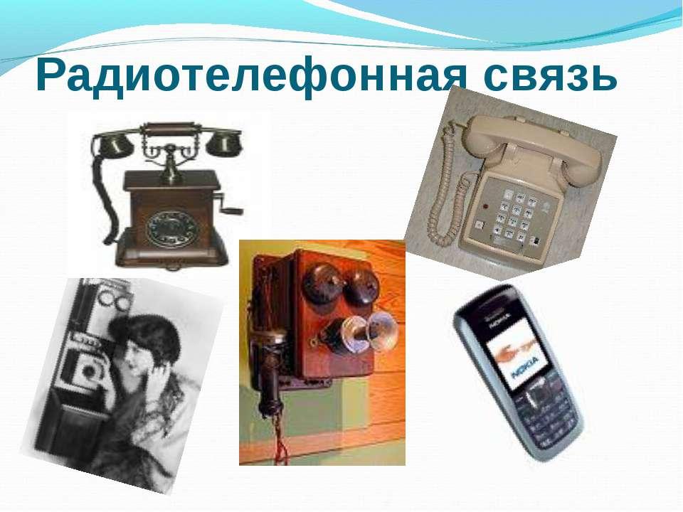 Радиотелефонная связь