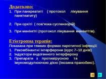 Додатково: При панкреатиті ( протокол лікування панктеатиту) При орхіті ( пов...
