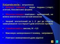 Епідеміологія : антропоноз Джерело інфекеції - хвора людина ( стерті, атипові...
