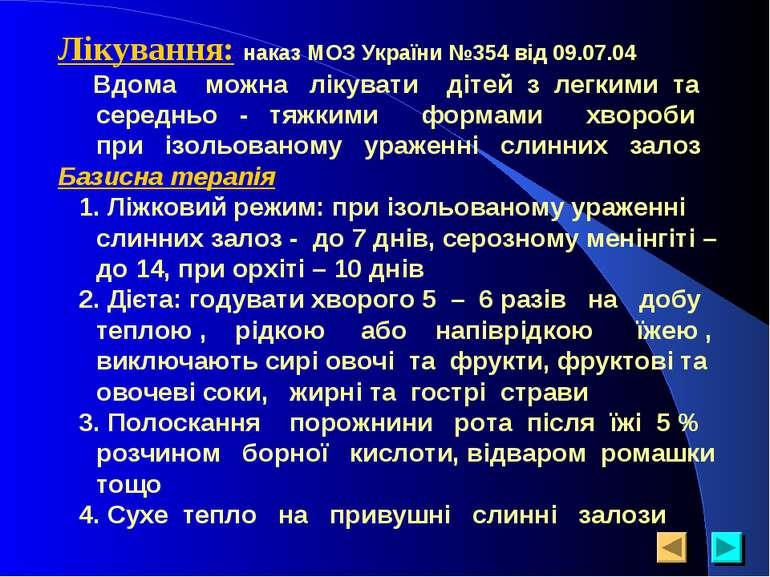 Лікування: наказ МОЗ України №354 від 09.07.04 Вдома можна лікувати дітей з л...