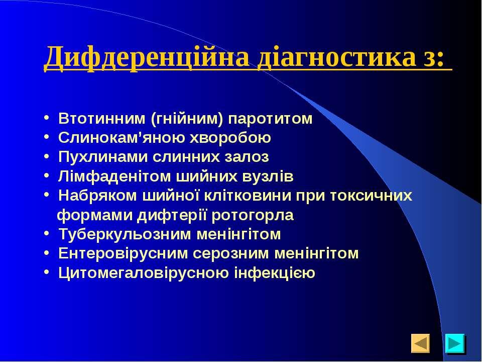 Дифдеренційна діагностика з: Втотинним (гнійним) паротитом Слинокам'яною хвор...