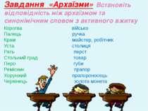 Завдання «Архаїзми» Встановіть відповідність між архаїзмом та синонімічним сл...