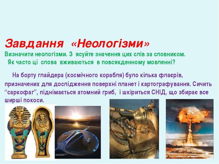 Завдання «Неологізми» Визначити неологізми. З΄ясуйте значення цих слів за сло...