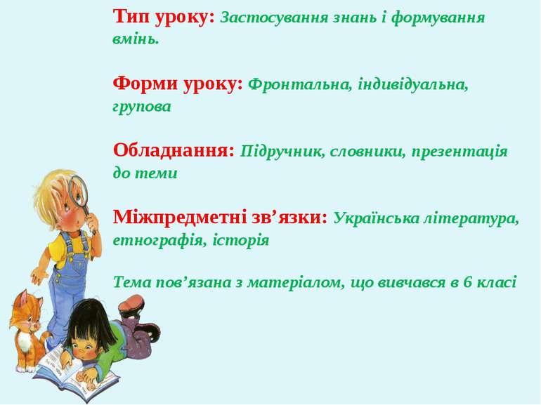 Тип уроку: Застосування знань і формування вмінь. Форми уроку: Фронтальна, ін...