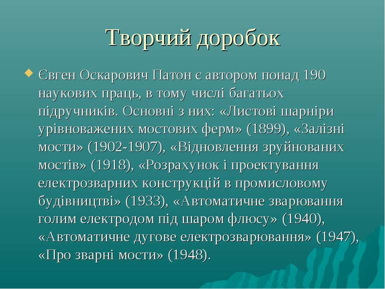 Творчий доробок Євген Оскарович Патон є автором понад 190 наукових праць, в т...