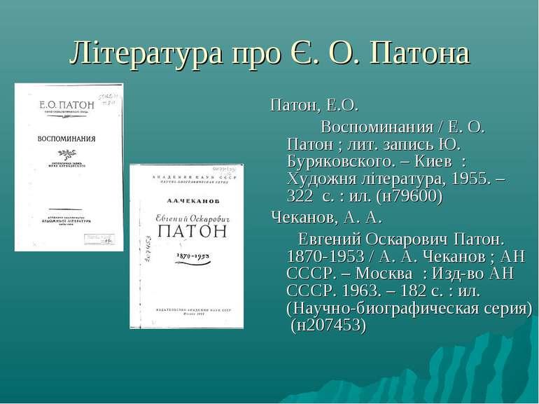Література про Є. О. Патона Патон, Е.О. Воспоминания / Е. О. Патон ; лит. зап...