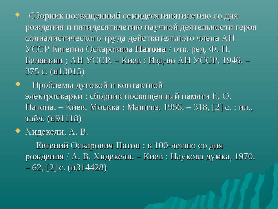 Сборник посвященный семидесятипятилетию со дня рождения и пятидесятилетию нау...
