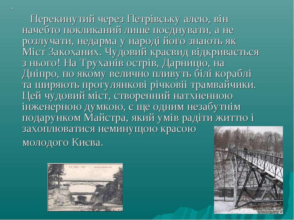 . Перекинутий через Петрівську алею, він начебто покликаний лише поєднувати, ...