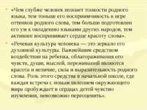 «Чем глубже человек познает тонкости родного языка, тем тоньше его восприимчи...
