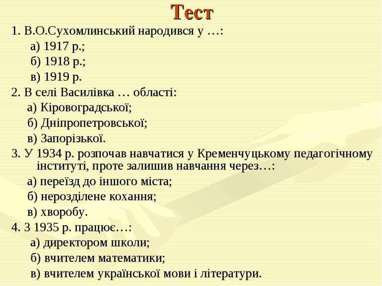 Тест 1. В.О.Сухомлинський народився у …: а) 1917 р.; б) 1918 р.; в) 1919 р. 2...