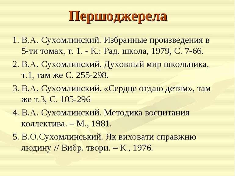 Першоджерела 1. В.А. Сухомлинский. Избранные произведения в 5-ти томах, т. 1....