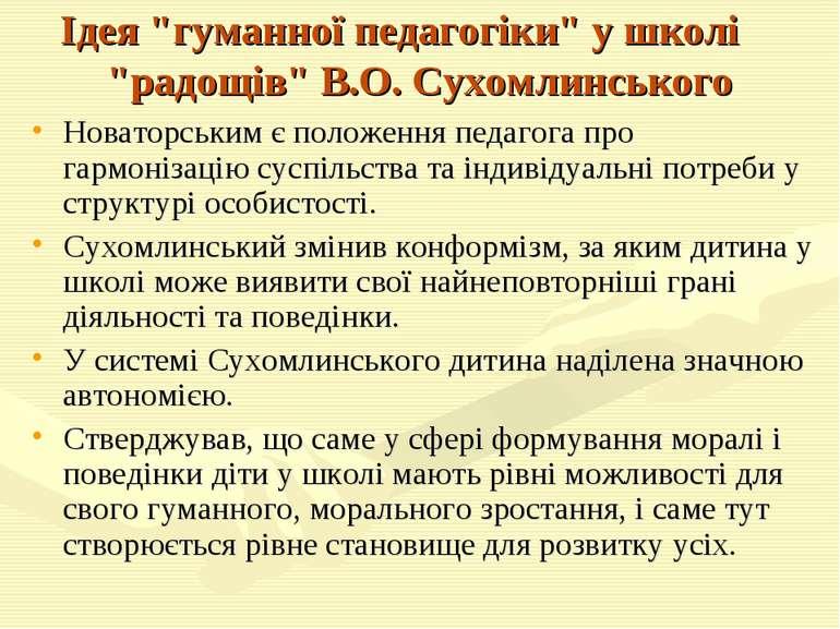"""Ідея """"гуманної педагогіки"""" у школі """"радощів"""" В.О. Сухомлинського Новаторським..."""