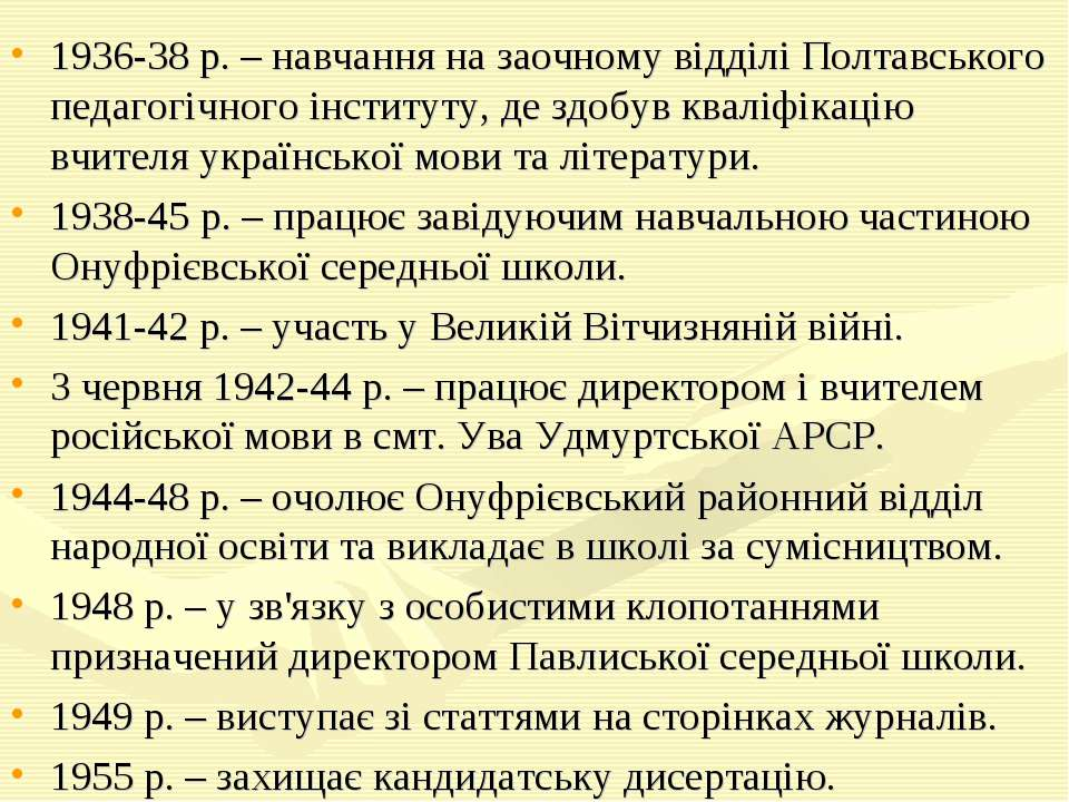 1936-38 р. – навчання на заочному відділі Полтавського педагогічного інститут...