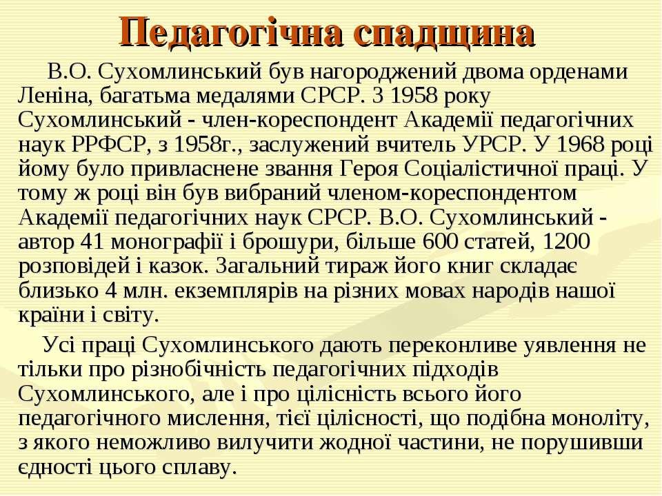 Педагогічна спадщина В.О. Сухомлинський був нагороджений двома орденами Ленін...