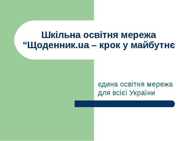 """Шкільна освітня мережа """"Щоденник.ua – крок у майбутнє єдина освітня мережа дл..."""