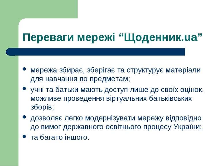 """Переваги мережі """"Щоденник.ua"""" мережа збирає, зберігає та структурує матеріали..."""