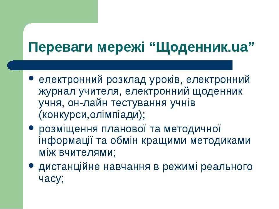 """Переваги мережі """"Щоденник.ua"""" електронний розклад уроків, електронний журнал ..."""