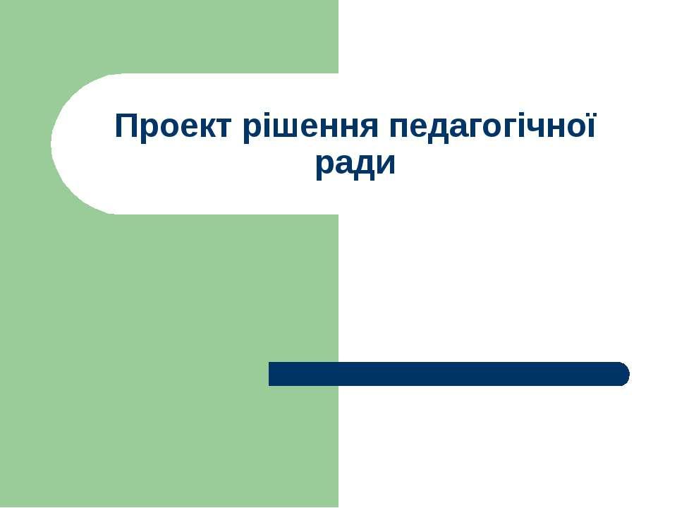 Проект рішення педагогічної ради